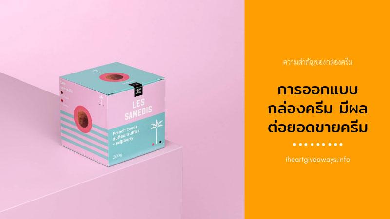 การออกแบบกล่องครีม มีผลต่อยอดขายครีม