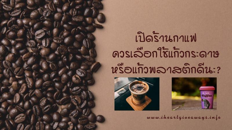 เปิดร้านกาแฟควรเลือกใช้แก้วกระดาษหรือแก้วพลาสติกดีนะ?